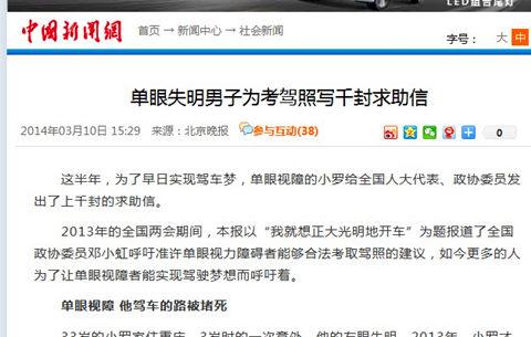 北京晚报转载